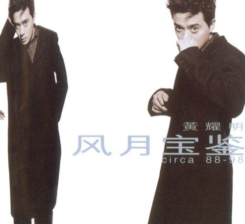 Feng Yue Bao Jian (Album Version)