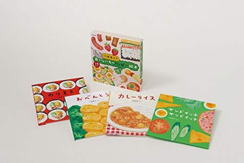 小西英子のおいしいものいっぱい絵本セット(4冊) (幼児絵本シリーズ)