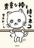 漫画「貴重な棒を持つネコ」