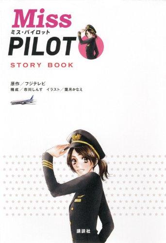 『ミス・パイロット』STORY BOOKの詳細を見る