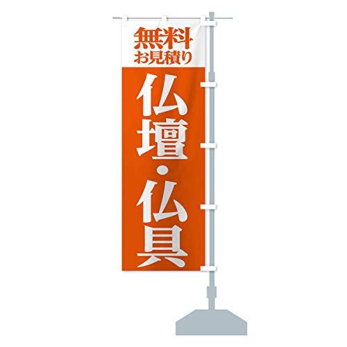 仏壇・仏具の無料お見積り のぼり旗 サイズ選べます(コンパクト45x150cm 右チチ)