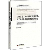 会计信息、制度环境与资本配置:基于信息效应和治理效应的研究 西北大学经济管理学院博士文库