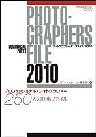 フォトグラファーズ・ファイル2010 (コマーシャル・フォト・シリーズ)