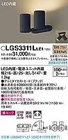 パナソニック(Panasonic) 天井直付型・壁直付型・据置取付型 LED(電球色) スポットライト 美ルック・拡散タイプ LGS3311LLE1