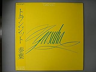 トランジット[LPレコード 12inch]