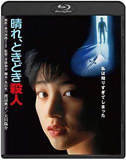 晴れ、ときどき殺人 角川映画 THE BEST [Blu-ray]