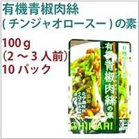 無添加 お惣菜の素 有機青椒肉絲(チンジャオロースー)の素 100g(2~3人前)  10パック