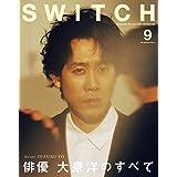 SWITCH Vol.38 No.9 特集 俳優 大泉洋のすべて