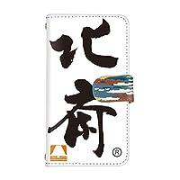 スマQ AQUOS sense3 basic SHV48 国内生産 カード スマホケース 手帳型 SHARP シャープ アクオス センススリー ベーシック 【C-カラフル】 葛飾北斎 浮世絵 書道 和風 ami_hokusai-001-camel