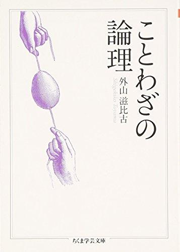 ことわざの論理 (ちくま学芸文庫)