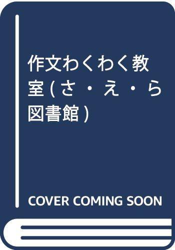 作文わくわく教室 (さ・え・ら図書館)