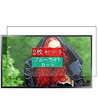 2枚 Sukix ブルーライトカット フィルム 、 Samsung ED32C 32インチ ディスプレイ モニター 向けの 液晶保護フィルム ブルーライトカットフィルム シート シール 保護フィルム(非 ガラスフィルム 強化ガラス ガラス ) 修繕版