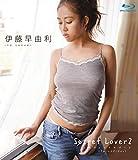 伊藤早由利 Secret Lover 2 シークレットラバー2 [Blu-ray]