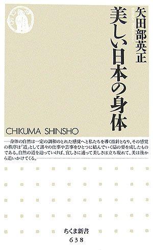 美しい日本の身体 (ちくま新書)の詳細を見る
