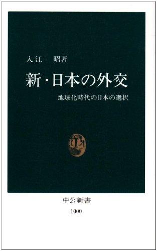 新・日本の外交―地球化時代の日本の選択 (中公新書)
