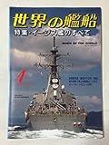 世界の艦船 581 特集・イージス艦のすべて 2001・4 - 高田泰光