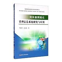 河长制网格化管理信息系统研究与应用