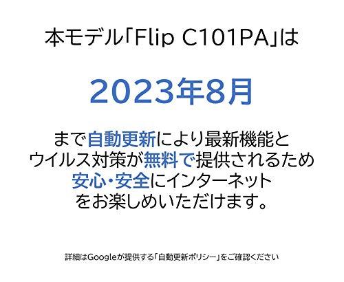 41uceixtn7L-【2020年版】日本で購入できるChromebookのおすすめを最新モデル中心にまとめ
