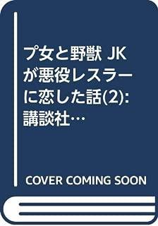 プ女と野獣 JKが悪役レスラーに恋した話(2) (講談社コミックス別冊フレンド)