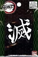 ◇ キャラクター 刺しゅう ワッペン (アップリケ) 鬼滅の刃( きめつのやいば) ( 滅)( 鬼滅の刃 きめつのやいば 炭治郎 禰豆子 キャラクターワッペン アップリケ アイロン 刺繍 かわいい マーク 子供 こども 男の子 女の子 入園 入学 ピロル)