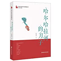 哈尔哈拉河的刀子(中国专业作家小说典藏文库·肖克凡卷)