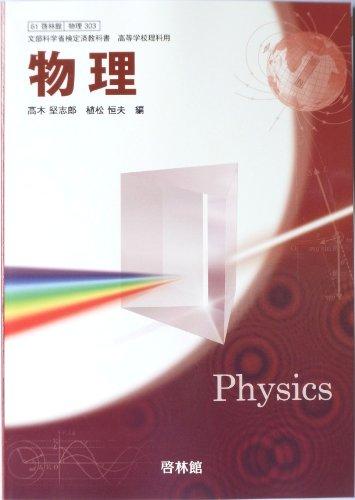 文部科学省検定済教科書 高等学校理科用 物理 啓林館