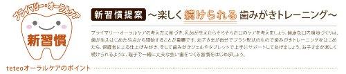 日本製 コンビ Combi テテオ teteo はじめて歯みがき 仕上げみがき用 歯の本数の目安:1本~ 15度ななめネック