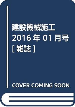 建設機械施工 2016年 01月号 [雑誌]