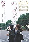おろかもの[DVD]