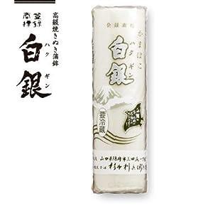 白銀本舗 高級焼き抜き蒲鉾 白銀