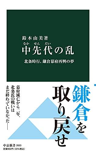 中先代の乱-北条時行、鎌倉幕府再興の夢 (中公新書 2653)
