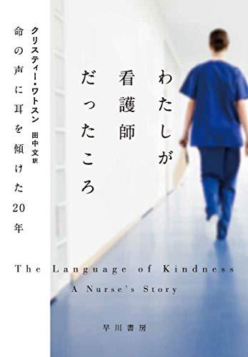 わたしが看護師だったころ 命の声に耳を傾けた20年