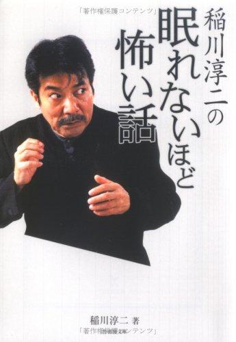 稲川淳二の眠れないほど怖い話 (竹書房文庫)の詳細を見る