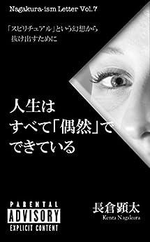 [長倉顕太]の人生はすべて「偶然」でできている 「スピリチュアル」という幻想から抜け出すために