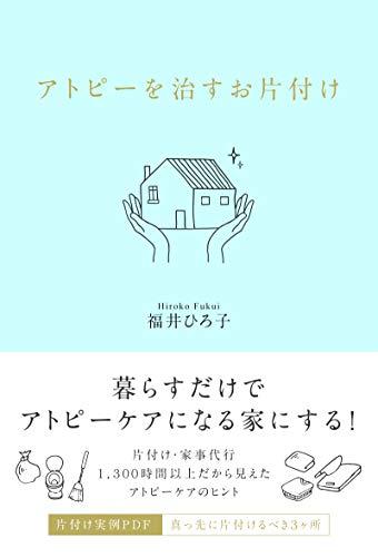 atopi wo naosu okatazuke: kurasu dakede atopikea ni naru ie ni suru (Japanese Edition)