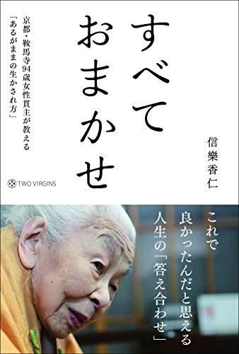 すべておまかせ ~京都・鞍馬寺94歳女性貫主が教える あるがままの生かされ方~