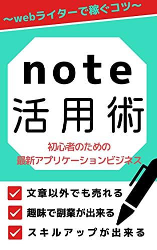 note活用術 ~webライターで稼ぐコツ~ : webライター・副業・在宅ワーク・note・
