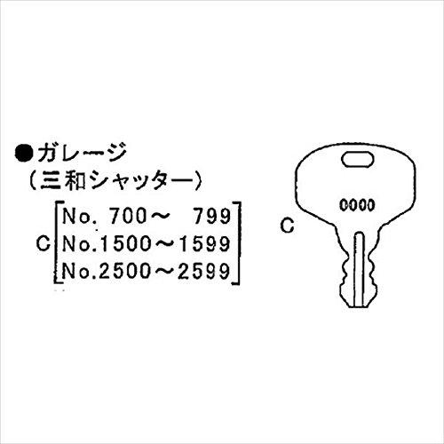 イナバ物置 物置用 スペアキー ガレージ(三和シャッター)「No.700〜799、1500〜1599、2500〜2599」用 *受注生産につき、納期は約4週間かかります 『物置の鍵が紛失したときに』