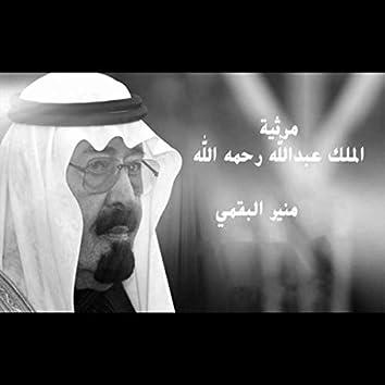 مرثية الملك عبدالله رحمه الله