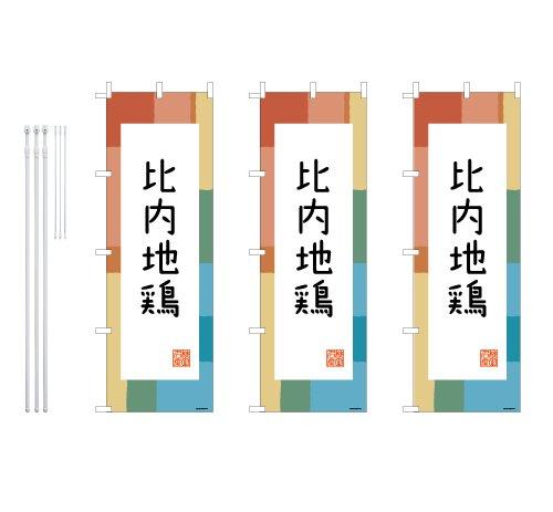 デザインのぼりショップ のぼり旗 3本セット 比内地鶏 専用ポール付 レギュラーサイズ(600×1800) 標準左チチテープ BAK315