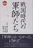 戦国時代の軍師たち (もっと知りたい日本史(のこと))