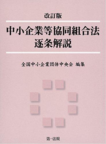 Amazon.co.jp: 改訂版 中小企業等協同組合法逐条解説 eBook: 全国中小 ...