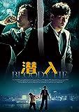 潜入[DVD]