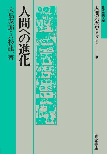 (2 to consider the history of Iwanami citizen university human) evolution to humans (1992) ISBN: 4000036521 [Japanese Import]