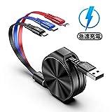 【2020年最新】AOJI 充電ケーブル usbケーブル 巻き取り 3in1 3A急速充電 高速データ転送 120cm ライトニングケーブル/USB Type C/Micro 同時給電可能 一年間品質保証(黒)