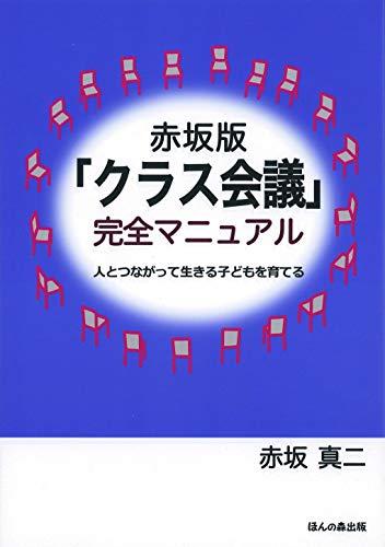 赤坂版「クラス会議」完全マニュアル―人とつながって生きる子どもを育てる