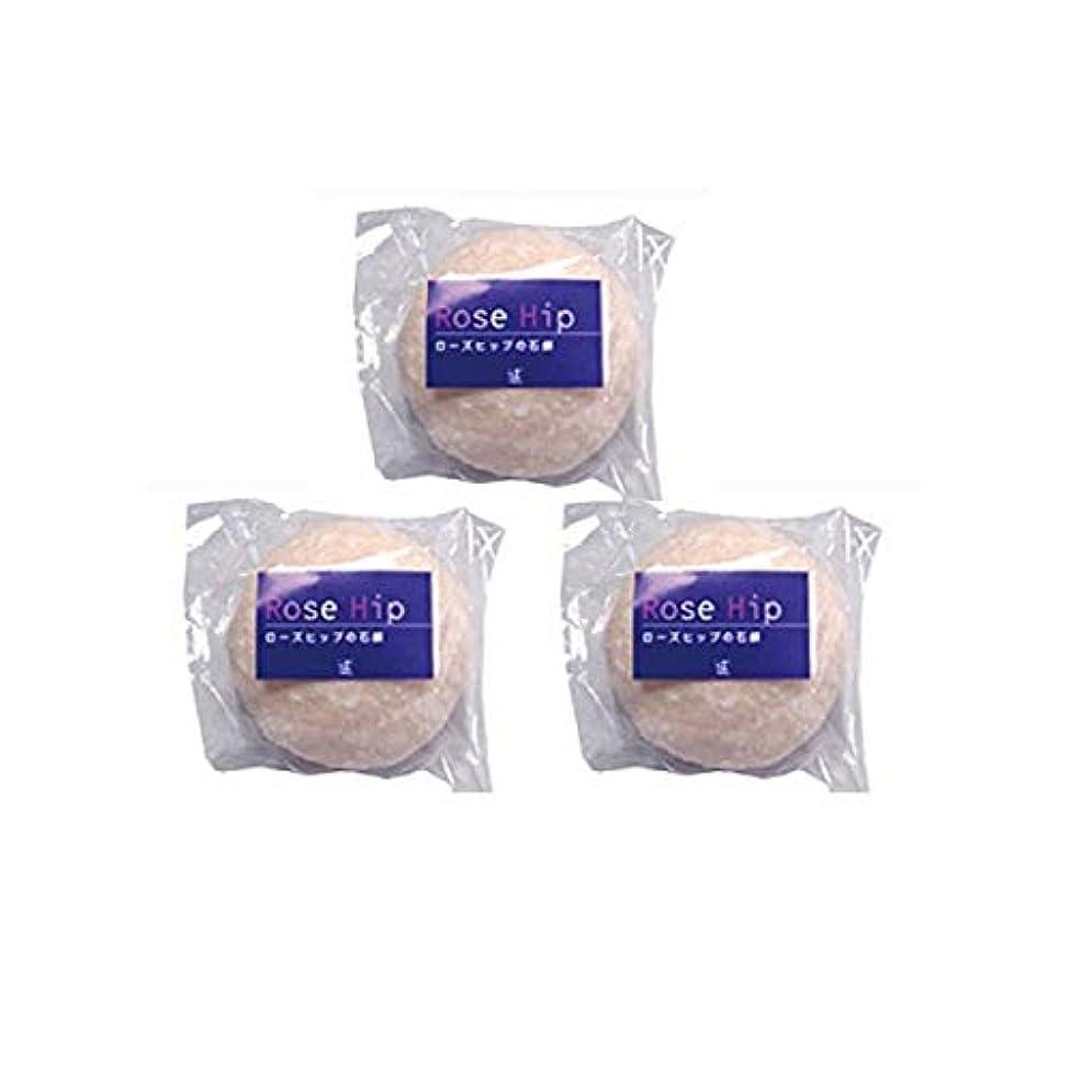 膿瘍気候シャトル山澤清ローズヒップ石鹸3個セット(70g×3個)スパール山澤清のローズヒップ無添加洗顔石鹸