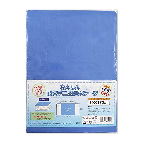 【Tetote】耐久デニム防水シーツ 3層 ブルー 90×170�p[耐熱・抗菌・しっかり巻き込みサイズ]洗濯機 脱水 乾燥機 施設乾燥機可能 電気毛布 電気あんか使用可能 (1枚)