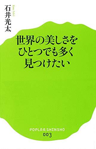 (003)世界の美しさをひとつでも多く見つけたい (ポプラ新書)
