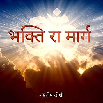Bhakti Ra Marg